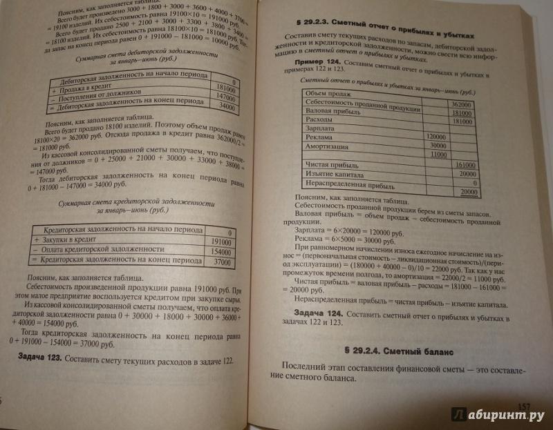 programming taskbook электронный задачник по