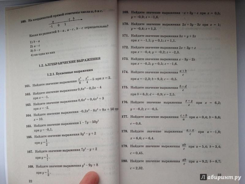 Иллюстрация 15 из 21 для огэ. Математика. 3000 задач с ответами.