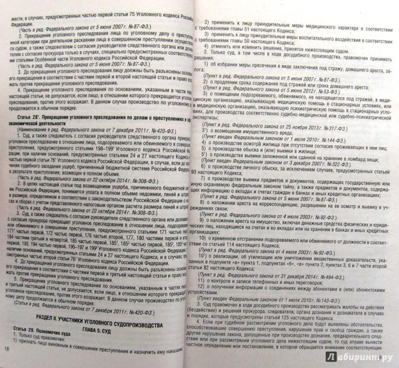Иллюстрация 1 из 8 для Уголовно-процессуальный кодекс Российской Федерации по состоянию на 1 февраля 2015 года | Лабиринт - книги. Источник: Соловьев  Владимир