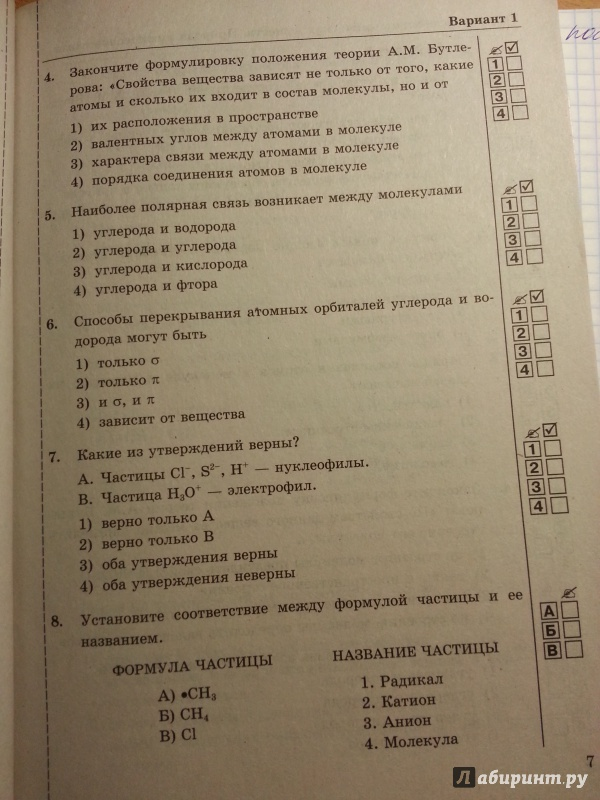 неорганическая гдз тесты химия