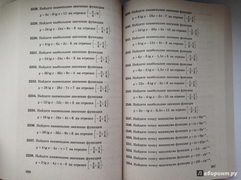 Скачать книгу Я сдам ЕГЭ! Математика Базовый уровень