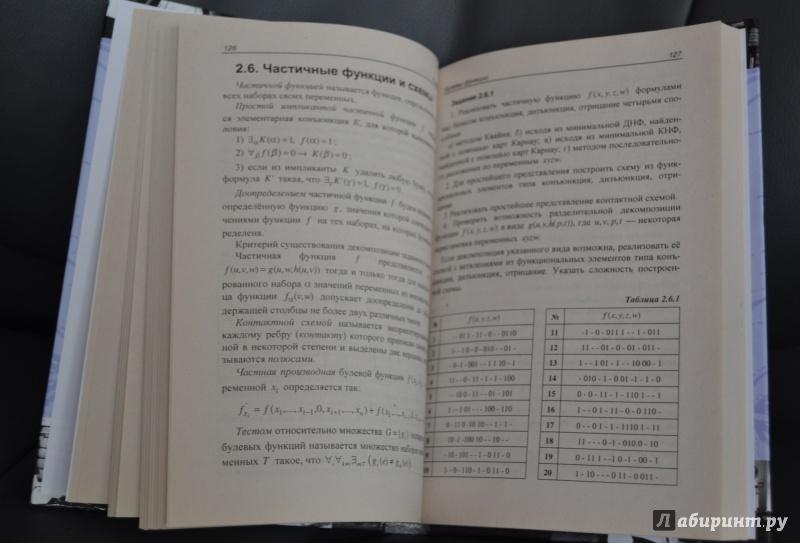 Математики решебник тишин дискретной