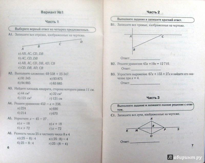 гдз по гиа по математике 5 класс