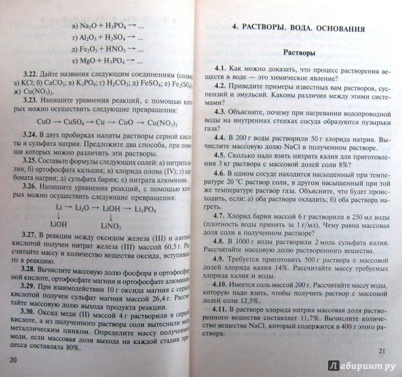 задач средней сборник и хомченко для химия упражнений школы гдз