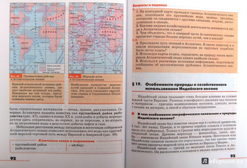 класс климанов страноведение гдз география 7