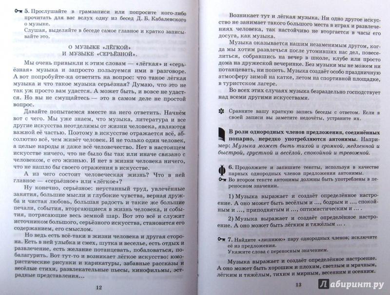 Русский 5 класс никитина сочинение