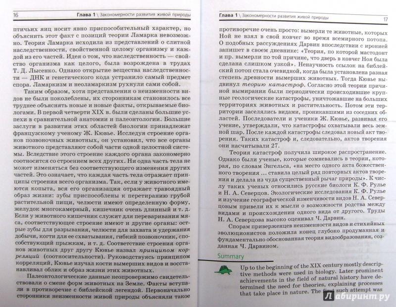 Учебник общей биологии захарова