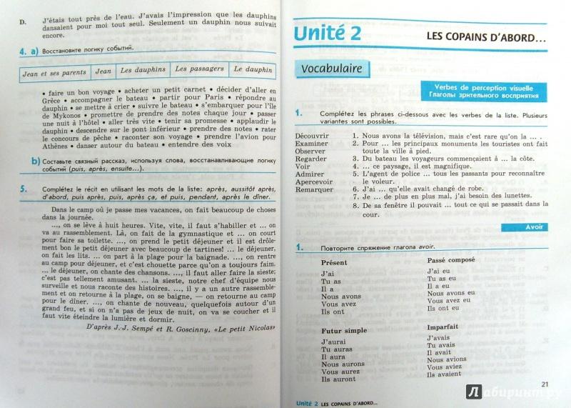 Сборник упражнений по французскому языку синяя птица 7-8 класс задания
