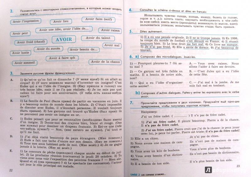 французский упражнений селиванова язык класс 6 сборник гдз шашурина