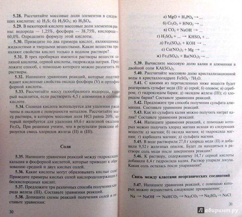 Гдз химия хомченко для средней школы