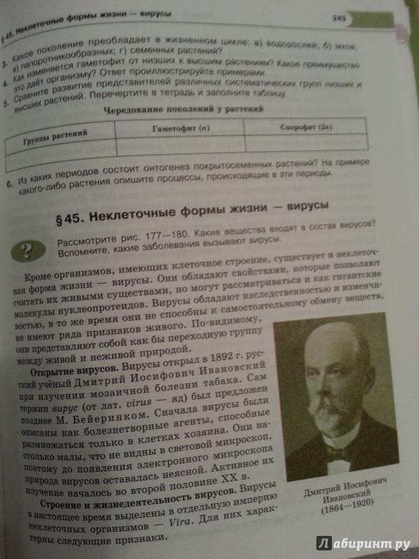 биология 10 класс петросова гдз