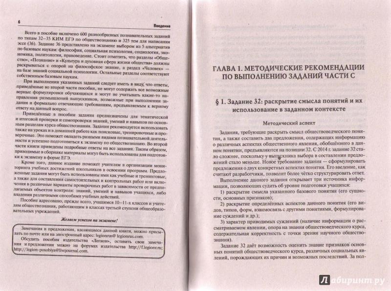 Иллюстрация 1 из 4 для Обществознание. 10-11 классы. Задания высокого уровня сложности на ЕГЭ. Часть 3 (С) - Роман Пазин   Лабиринт - книги. Источник: Ya_ha