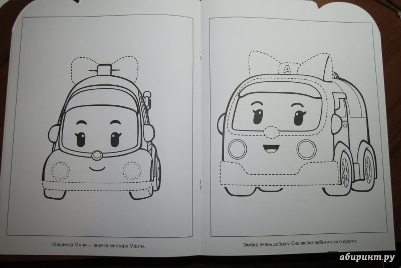 Иллюстрация 1 из 4 для Умная раскраска. Робокар Поли и его друзья (№14071)   Лабиринт - книги. Источник: Евсюнина  Мария