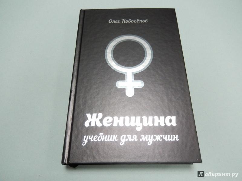 Олег новоселов книги скачать