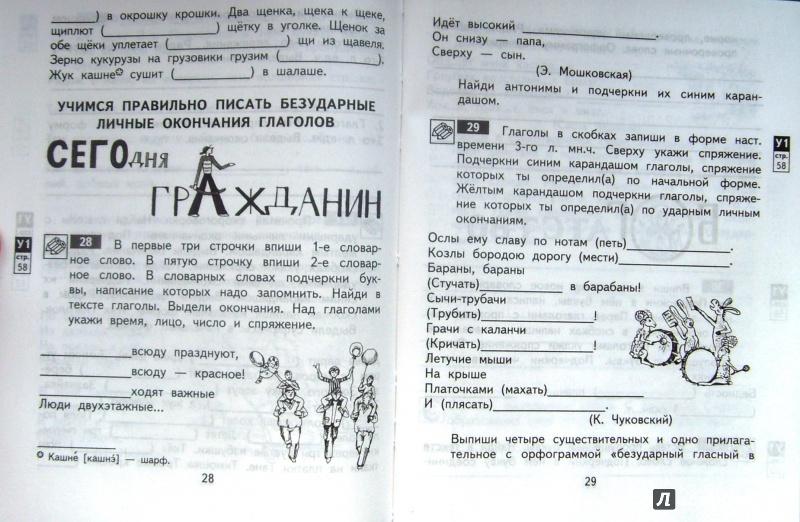 Русский 3 гдз тетрадь язык