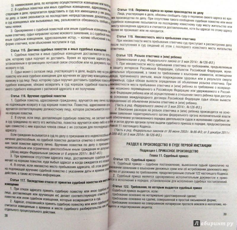 Иллюстрация 1 из 7 для Гражданский процессуальный кодекс РФ на 01.02.15 | Лабиринт - книги. Источник: Соловьев  Владимир