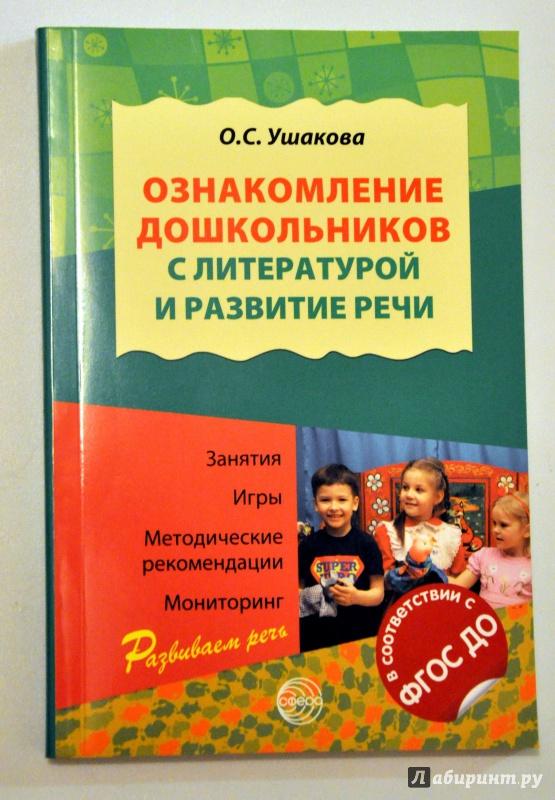 ушакова знакомство детей лет с литературой