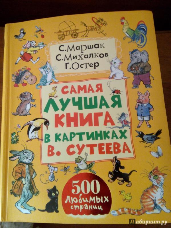 Азбука для детей азбука для малышей выбор детской азбуки