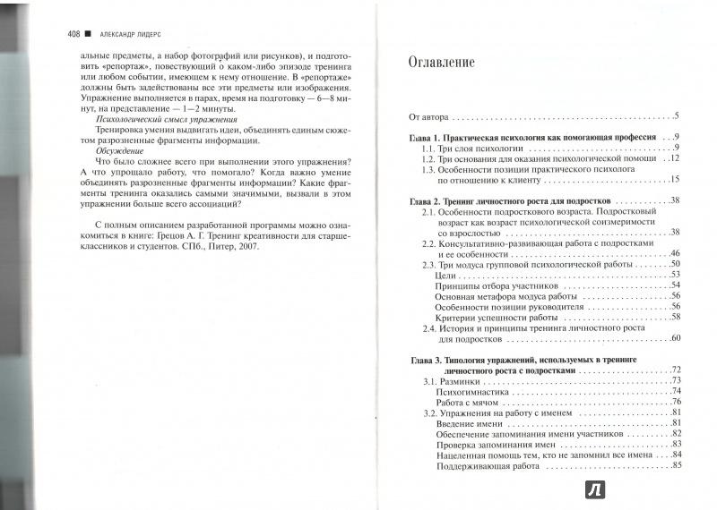 Иллюстрация 1 из 4 для Групповой психологический тренинг со старшеклассниками и студентами - Александр Лидерс | Лабиринт - книги. Источник: Opiymdlyanikogo