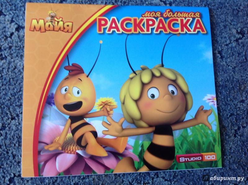 Иллюстрация 1 из 7 для Пчёлка Майя. Моя большая раскраска (№1422) | Лабиринт - книги. Источник: Кононова Мария