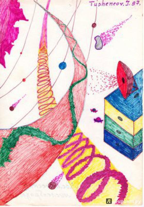 Иллюстрация 1 из 3 для Агни Йога. Учение живой этики. Том 1 | Лабиринт - книги. Источник: Лабиринт