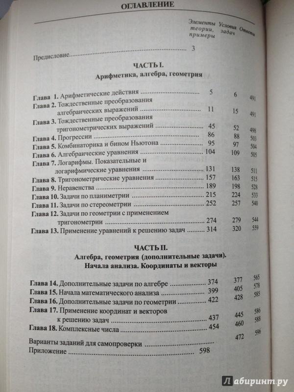 Скачать решебник к сборнику задач по математике кордемский 1971