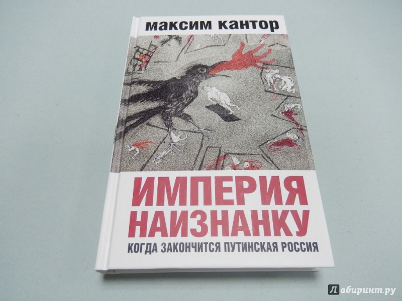 МАКСИМ КАНТОР КНИГИ СКАЧАТЬ БЕСПЛАТНО