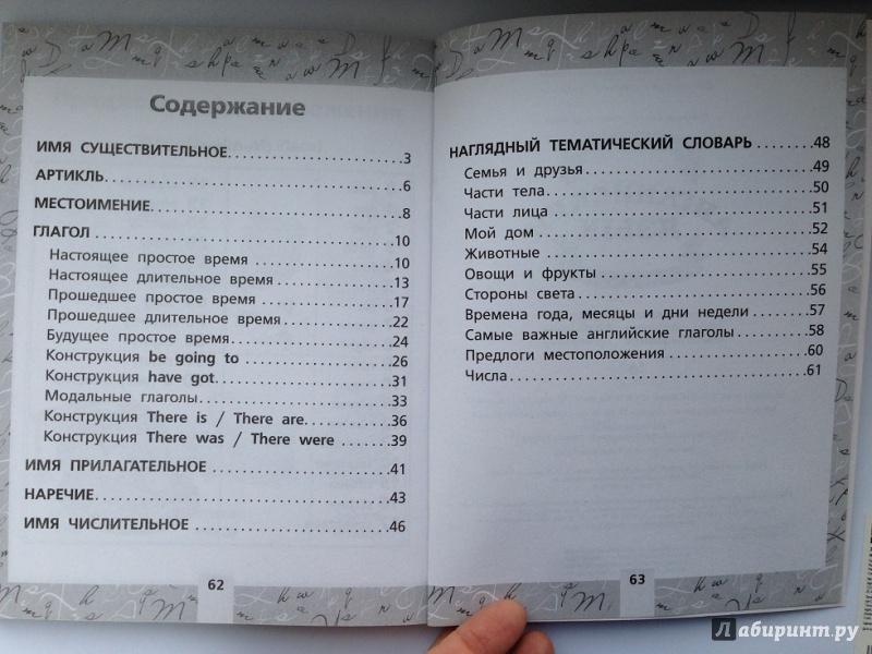 Иллюстрация 1 из 9 для Английский язык для младших школьников - Сергей Матвеев | Лабиринт - книги. Источник: Ятакая
