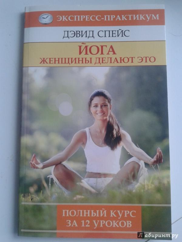Иллюстрация 1 из 4 для Йога. Женщины делают это - Дэвид Спейс | Лабиринт - книги. Источник: христина ухова