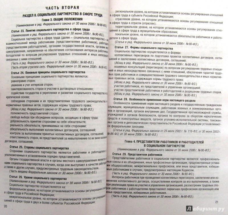 Иллюстрация 1 из 7 для Трудовой кодекс РФ на 01.02.15 | Лабиринт - книги. Источник: Соловьев  Владимир