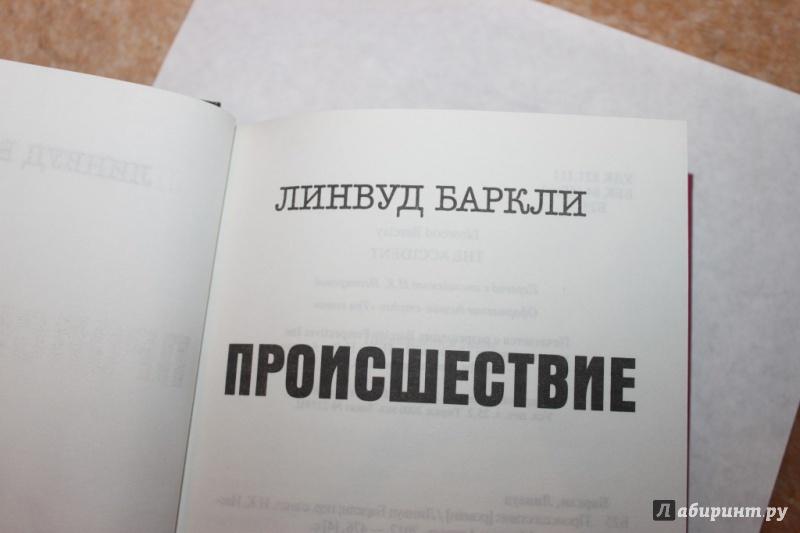 ЛИНВУД БАРКЛИ ВСЕ КНИГИ СКАЧАТЬ БЕСПЛАТНО