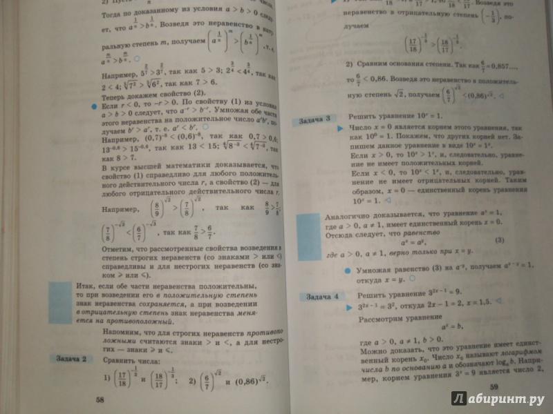 ГДЗ по алгебре 8 класс Алимов Колягин  решебник ответы