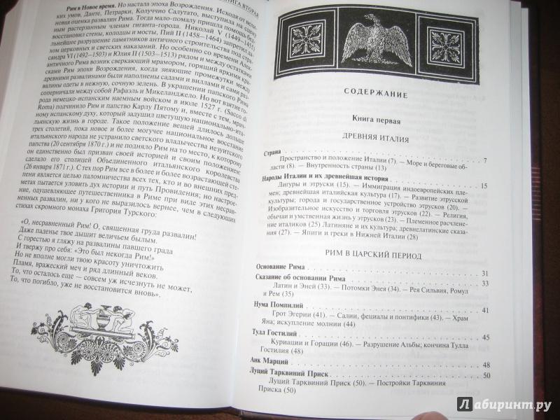 Иллюстрация 18 из 45 для Рим. Полное издание в одном томе - Вильгельм Вегнер | Лабиринт - книги. Источник: Волков  Александр Александрович