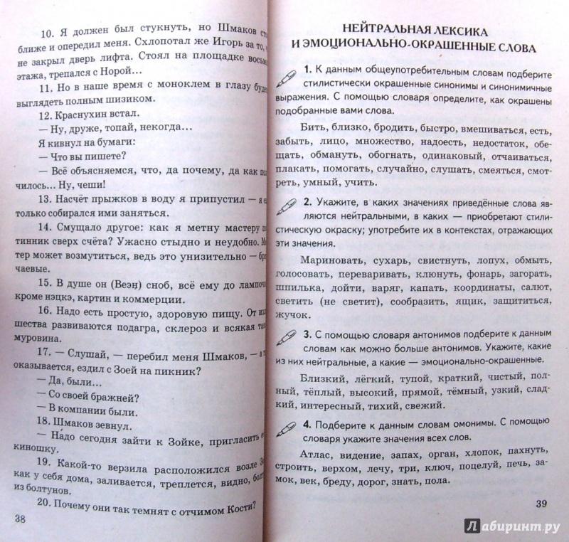 7 класс гдз дидактический материал русскому по языку