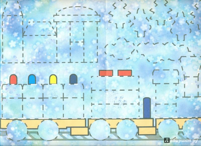 Иллюстрация 12 из 15 для Весёлый паровоз | Лабиринт - книги. Источник: Лерик