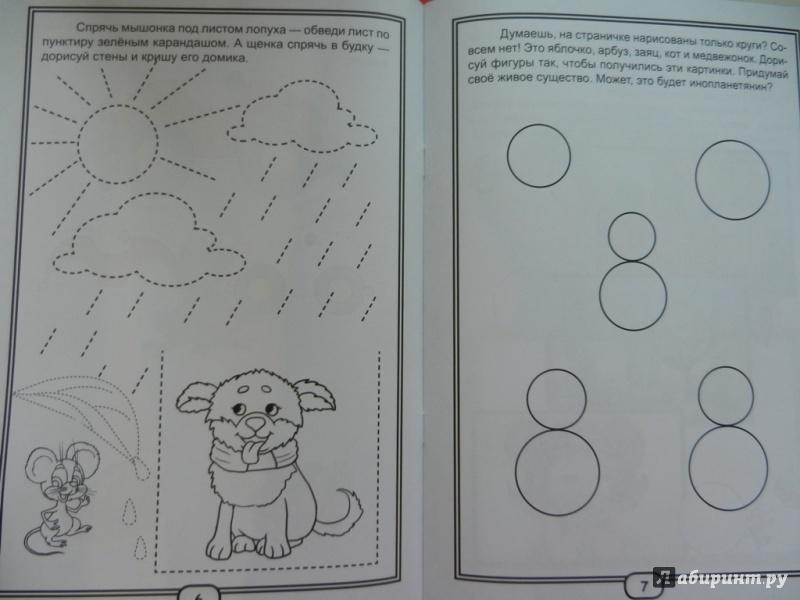 Рисовать картинки пошагово для ребенка