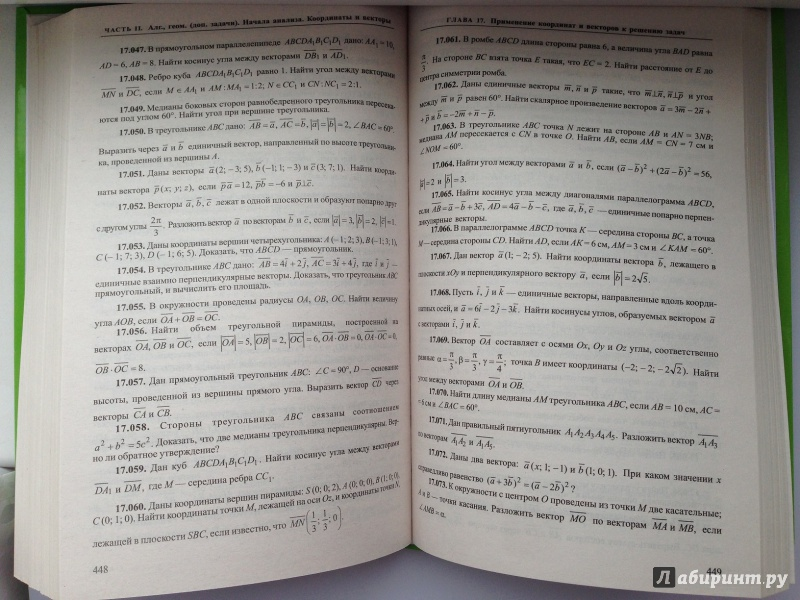 к кордемский 1971 задач скачать решебник сборнику математике по