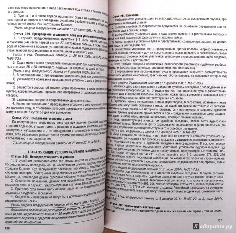 тренеров статья 205 пункт 3 и пункт 4 ниже писала что