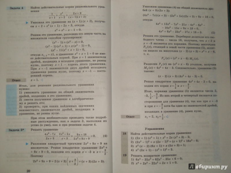 Гдз по алгебре за 9 класс алимов колягин сидоров федорова шабунин