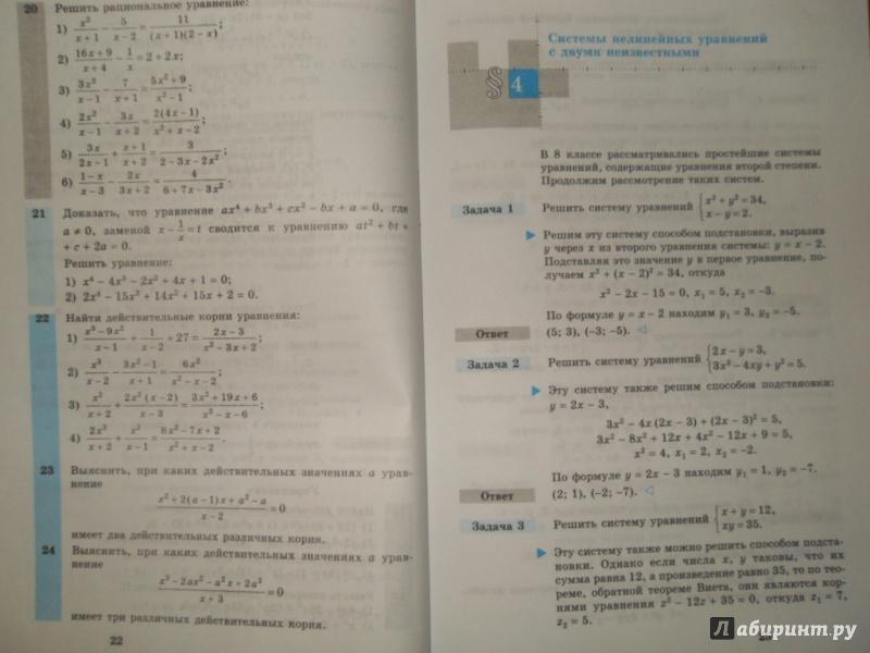 Алгебра 9 класс  reshebnik511ru