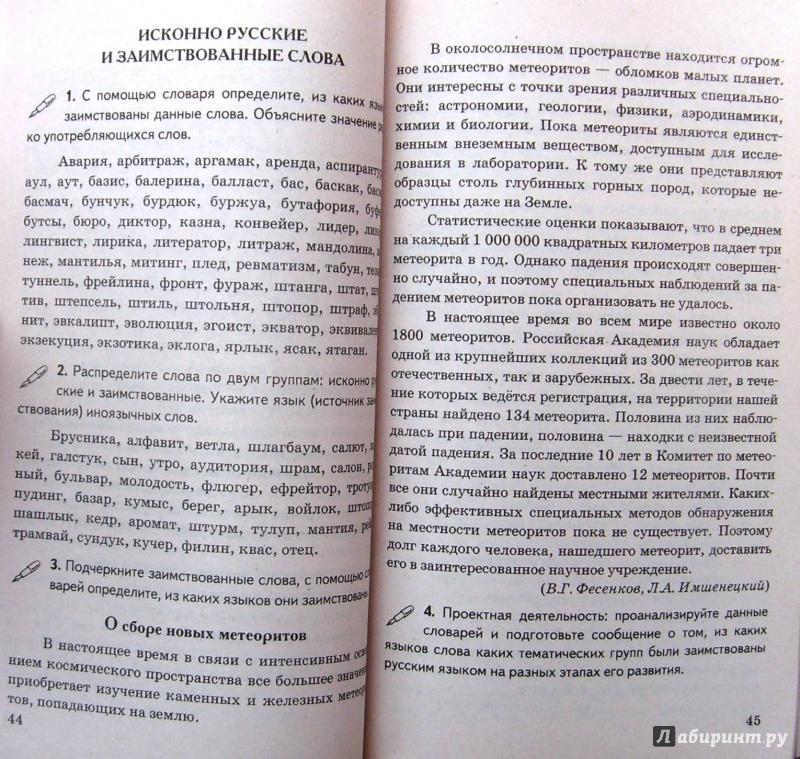 черногрудова по языку гдз класс дидактическому 7 по материалу русскому