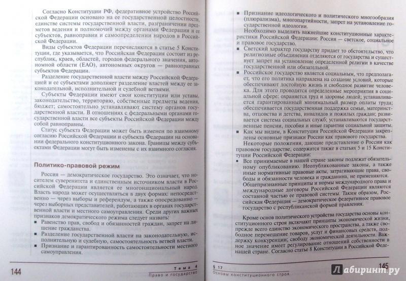 знаний правовых по гдз класс основы 8-9