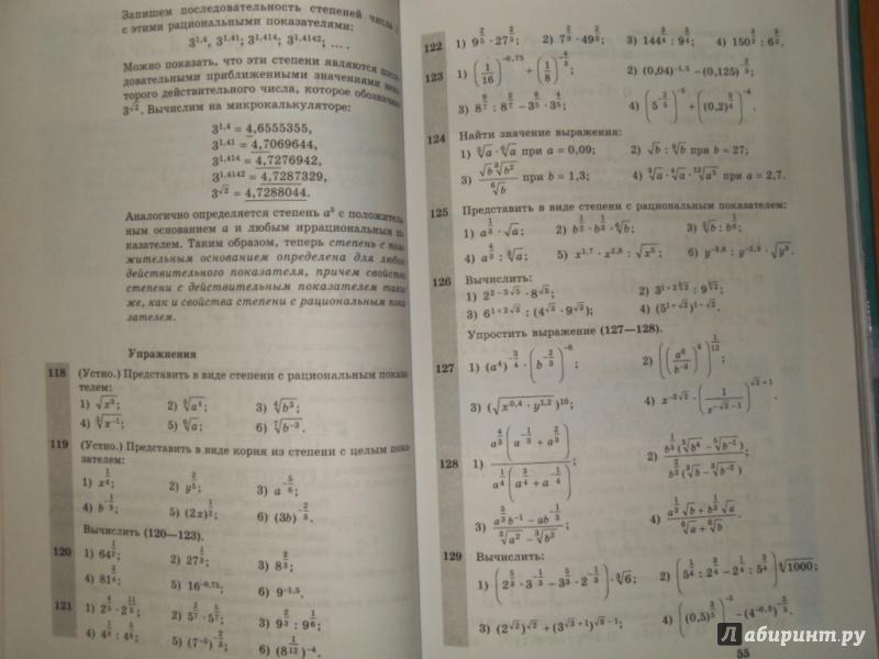 класс шабунин федорова колягин алгебра 7 гдз сидоров