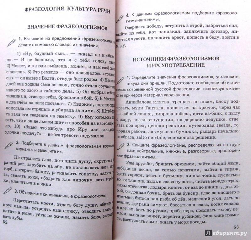 По дидактический класс русскому 6 языку материал григорян решебник