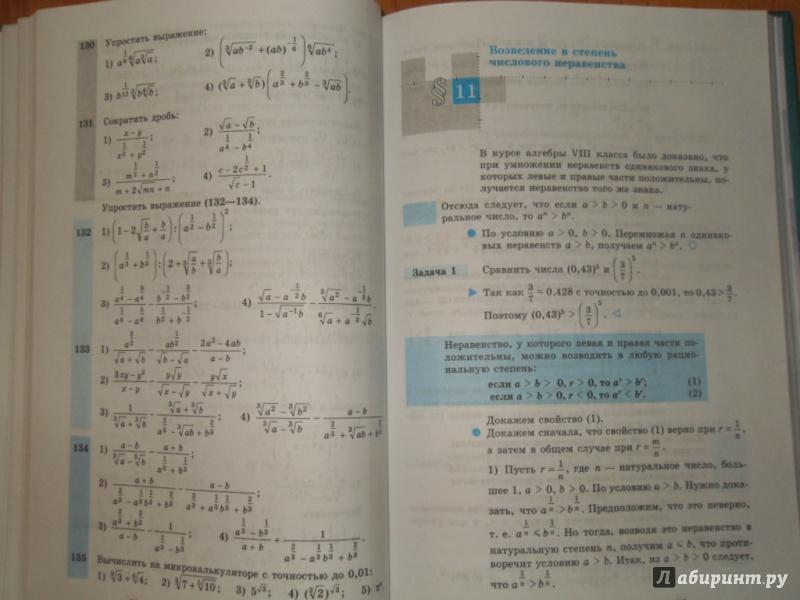 решебник по алгебре 10 класс алимов колягин сидоров федорова шабунин