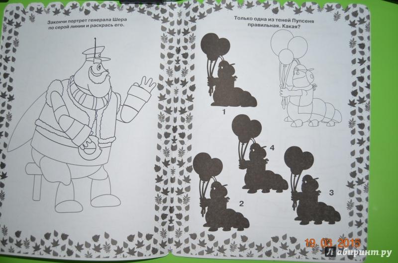 Иллюстрация 1 из 3 для Раскраска-отгадалка. Лунтик и его друзья (№1449) | Лабиринт - книги. Источник: Yaroslav088