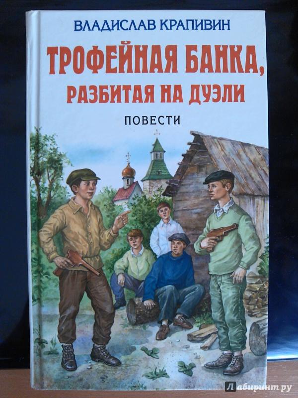 Иллюстрация 1 из 2 для Трофейная банка, разбитая на дуэли - Владислав Крапивин   Лабиринт - книги. Источник: Павел