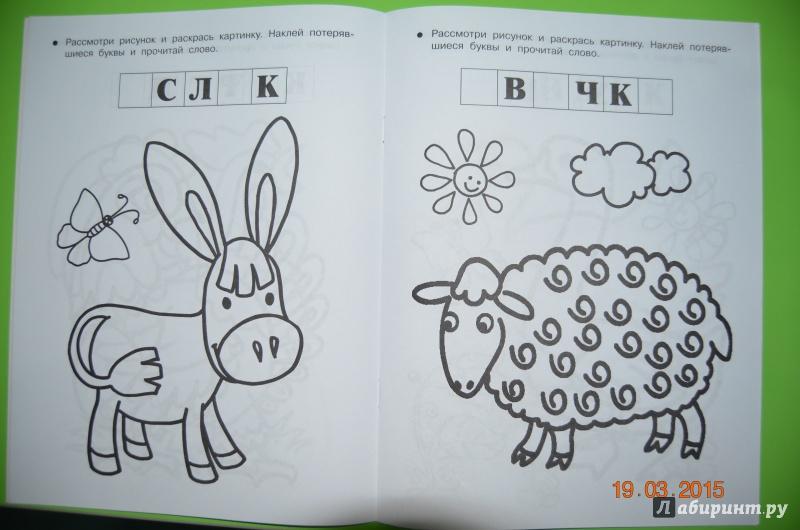 Иллюстрация 1 из 8 для Быстрое обучение чтению! Домашние животные | Лабиринт - книги. Источник: Yaroslav088