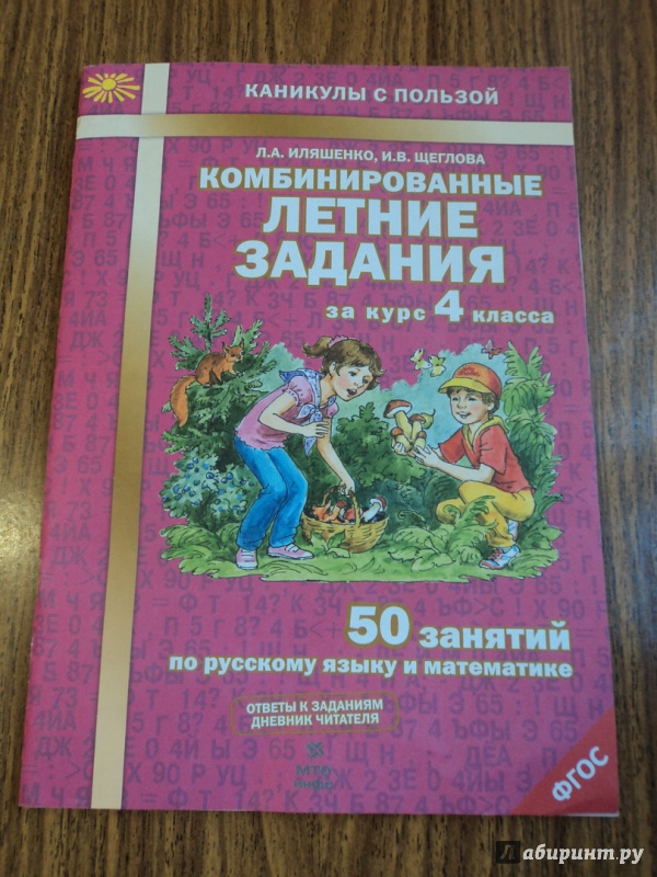 Литература 6 класс на лето домашнее задание