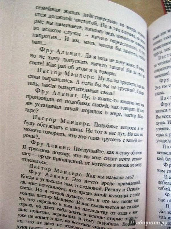 Иллюстрация 1 из 16 для Привидения - Хенрик Ибсен | Лабиринт - книги. Источник: Хабаров  Кирилл Андреевич